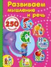 Дмитриева В. Развиваем мышление и речь (250 многоразовых наклеек)