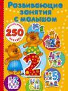 Дмитриева В. Развивающие занятия с малышом (250 многоразовых наклеек)