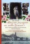 Кто нас разлучит от любви Божией? Книга о священноисповеднике епископе Афанасии Ковровском