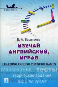Васильева Е.А. Изучай английский, играя (Learning English through Games)