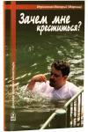 Зачем мне креститься?