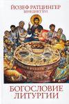 Богословие литургии