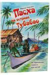 Пасха на острове Тубабао: Историческая повесть для детей