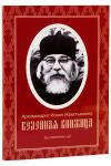 Келейная книжица. Молитвы (Свято-Успенский Псково-Печерский монастырь)