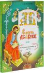 Сперва Аз да Буки: Церковнославянская азбука: учебное пособие