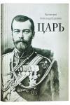 Царь: Книга о святых царственных страстотерпцах