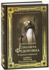 Великая княгиня Елизавета Федоровна. И земная, и небесная