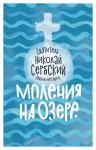 Моления на озере (Новое Небо)