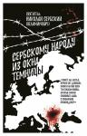 Сербскому народу — из окна темницы