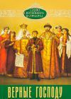 Верные Господу. Царская семья (Слово Святейшего Патриарха. Выпуск 6)