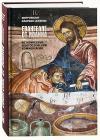 Евангелие от Иоанна. Исторический и богословский комментарий