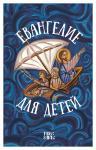 Евангелие для детей (Новое Небо)