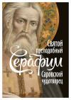 Святой преподобный Серафим, Саровский чудотворец (Новое Небо)