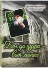 Бог да душа — вот монах