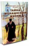 Тайна монашеской жизни. Память о старом Валааме