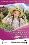 Портер Э. Поллианна=Pollyanna на английском языке (Bilingua)