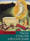Пасха Страстей и Воскресения