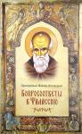 Вопросоответы к Фалассию преподобного Максима Исповедника