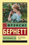 Бернетт Ф. Таинственный сад (Эксклюзивная классика)