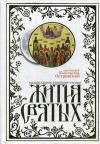Жития святых. Православное семейное чтение (Синопсисъ)