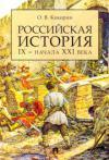 Кокорин О.В. Российская история IX— начала XXI века