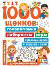 Дмитриева В.Г. 1000 щенков: головоломки, лабиринты, игры