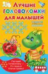 Дмитриева В.Г. Лучшие головоломки для малышей