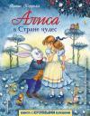 Кэрролл Л. Алиса в Стране чудес (Любимые книги с крупными буквами)