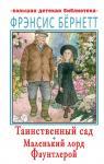 Бернетт Ф. Таинственный сад. Маленький лорд Фаунтлерой (Большая детская библиотека)