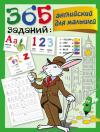 Дмитриева В.Г. 365 заданий: английский для малышей