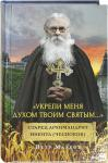 Укрепи меня Духом Твоим Святым... Старец архимандрит Никита (Чесноков)
