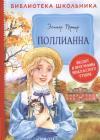 Портер Э. Поллианна (Библиотека школьника, 2021)