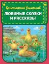 Ушинский К.Д. Любимые сказки и рассказы