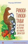 Киплинг Р. Рикки-Тикки-Тави и другие истории из Книги Джунглей (Уютная классика)