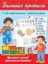Дмитриева В.Г. Большие прописи с прозрачными страницами