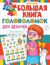 Дмитриева В. Большая книга головоломок для девочек