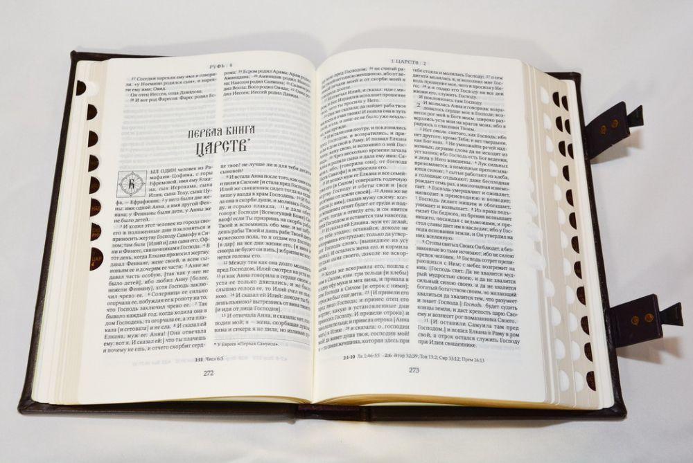 Библия с неканоническими книгами скачать