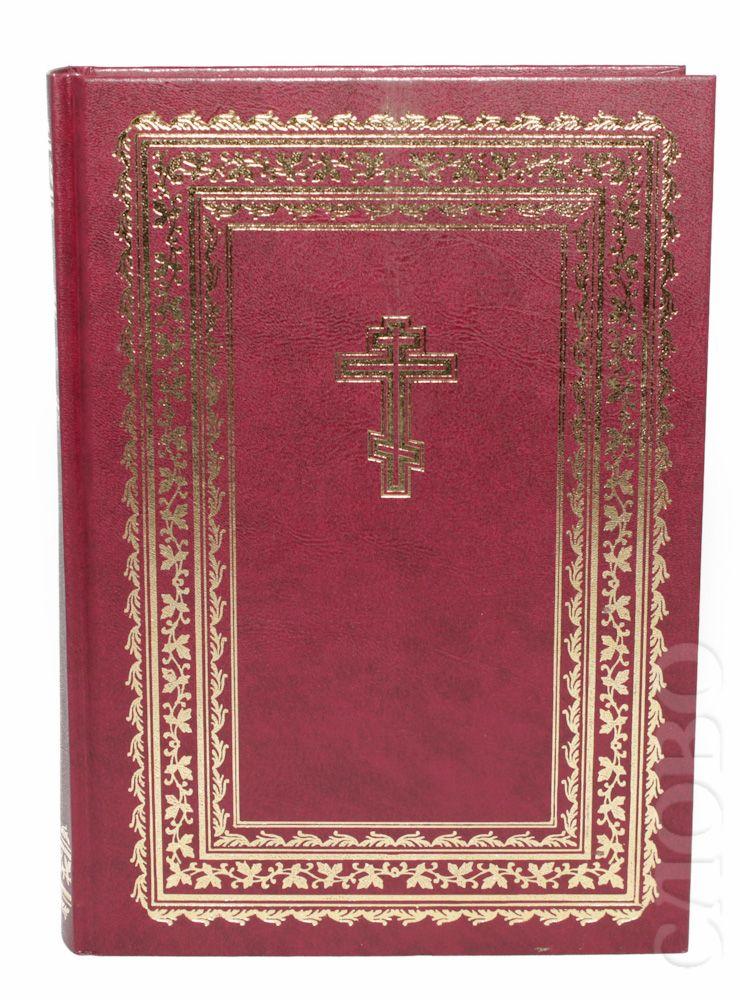 БИБЛИЯ НЕКАНОНИЧЕСКАЯ СКАЧАТЬ БЕСПЛАТНО