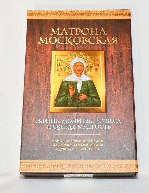 молитва к матроне московской о здоровье супруги на современном русском языке