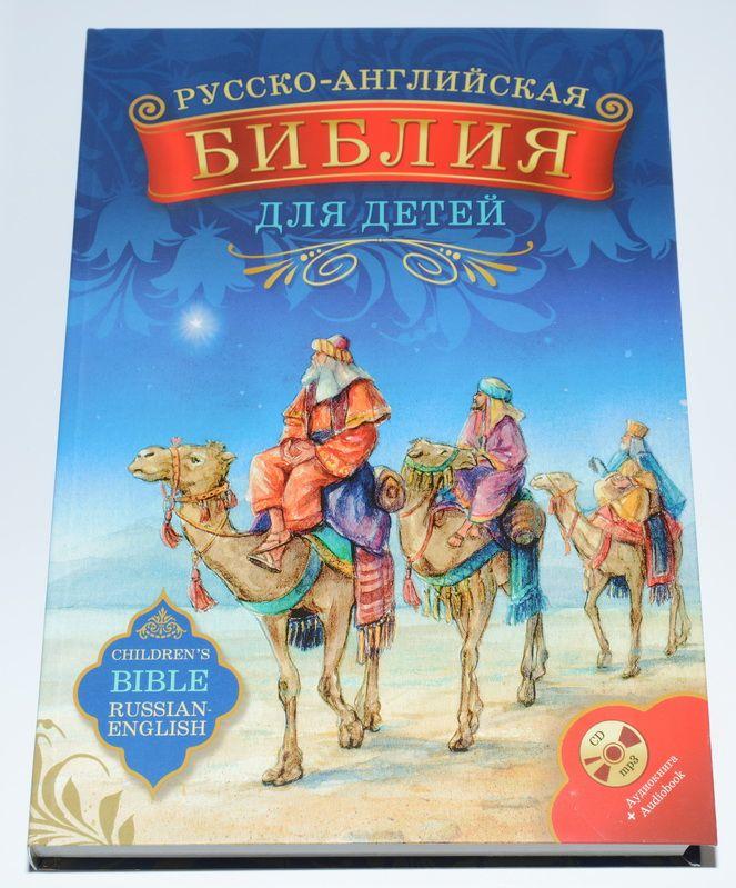 Русско английская библия купить