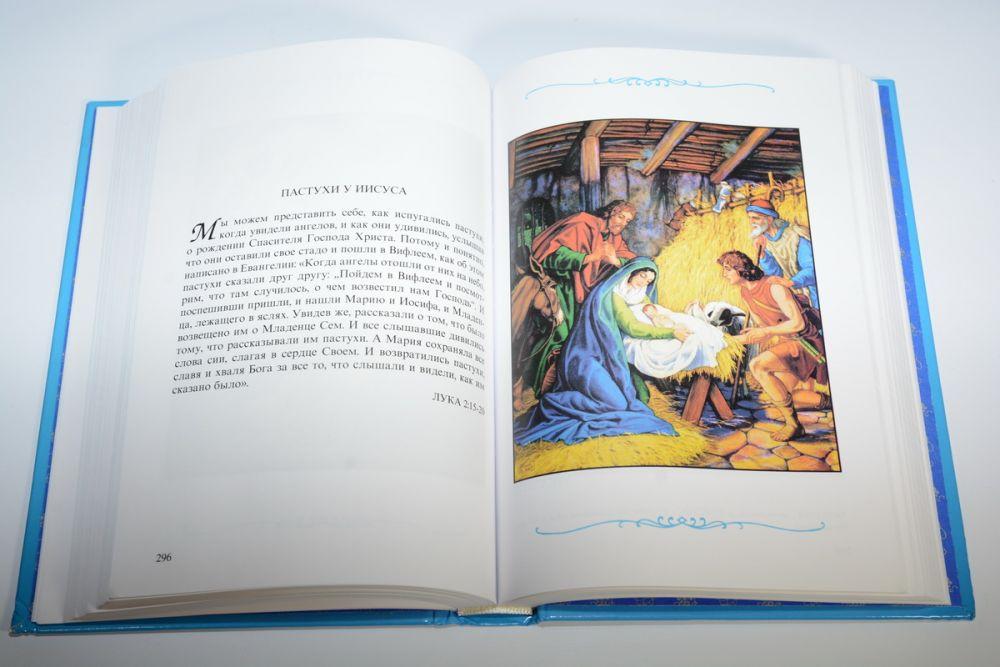 Детские библейские рассказы в картинках
